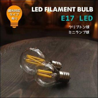 _E17 LED電球 クリプトン球/ミニランプサイズ球