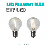 _E17 LED電球 ボール球 ミニランプサイズ球(明るさ25W相当・40W相当)