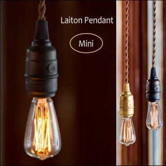 _E17型ヴィンテージスタイル灯具-ミニレイトンペンダント※短縮加工可能