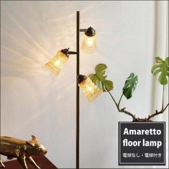 :ノスタルジックなガラスシェードのフロアランプ3灯式 Amaretto Flour Lamp