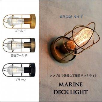 _工業系マリンデッキライト(屋内用)ガラスなし 船舶照明