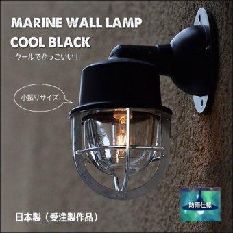 船舶風マリンウォールランプ-mini(屋外用外灯照明)※防雨仕様