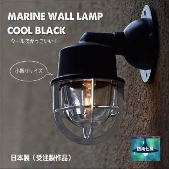 [船舶風マリンウォールランプ-mini(屋外用外灯照明)※防雨仕様 LED電球選択可
