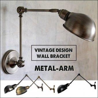 .ヴィンテージデザイン メタルアームウォールランプ