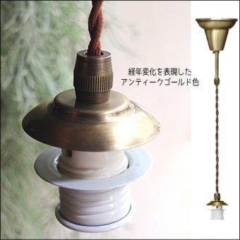 _E17 真鍮製アンティークスタイル灯具01G(内ネジシェード対応)カップ付き/全長90cm/長さ可変タイプ