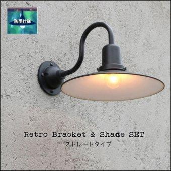 レトロブラケット&シェードセットブラックST(屋外用防雨外灯照明)工業系