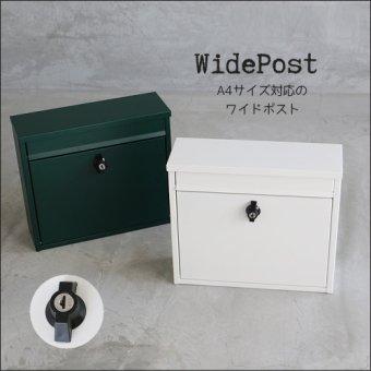 .ワイドポスト カギ施錠タイプ メールボックス(郵便受け)