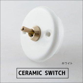 _セラミックスイッチ(ホワイト) 陶器スイッチ トグルスイッチ