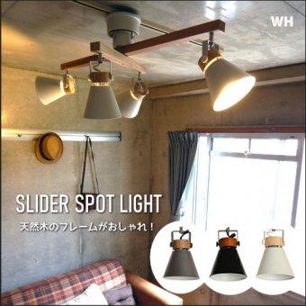 :送料無料!天然木フレームが動くシーリングスポットライトSLIDER4灯(リモコン付属)