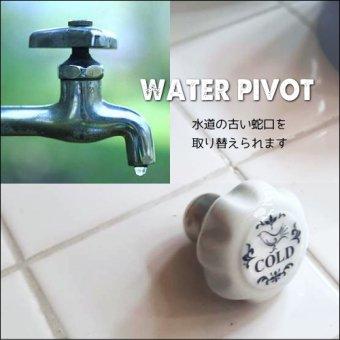 _WATER PIVOT(水道蛇口取替ハンドル)ギアタイプ