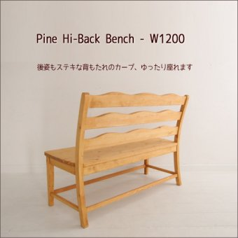 lナチュラルパインのハイバックベンチ(背もたれ付ベンチ)W1200