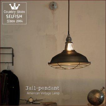 .ヴィンテージペンダントライトセット-Jail Pendant(ヴィンテージメタル色)