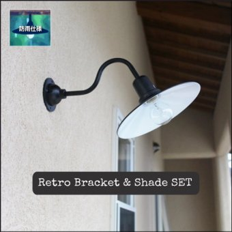 レトロブラケット&シェードセットブラック(屋外用防雨外灯照明)工業系