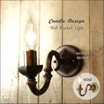 [W562A キャンドルデザイン真鍮製ウォールランプ(アンティークブロンズ)