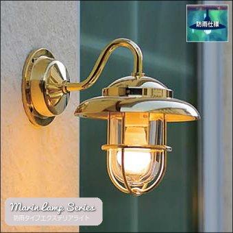 :送料無料-真鍮製マリンウォールランプ(防雨ブラケット)BR1760ゴールド