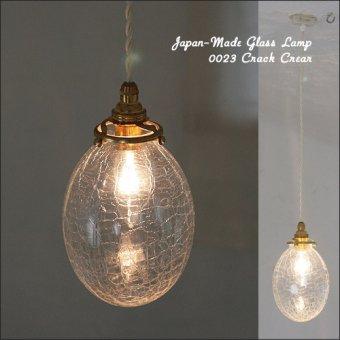 [【Japan madeのガラスシェードセット】0023 オーバルクラック(クリア)