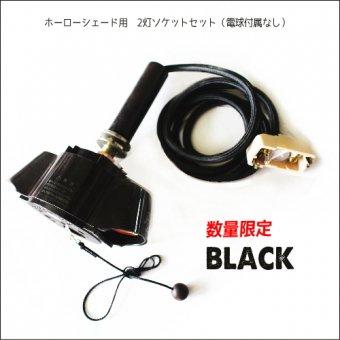 _E26 ホーローペンダント用専用灯具 ソケット「ブラック」※電球付属なし