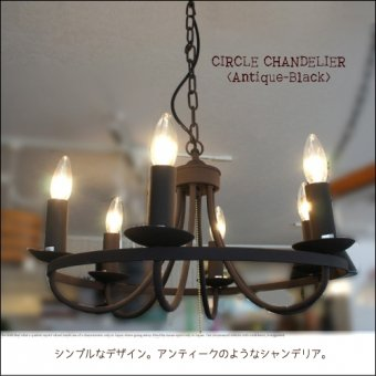 :送料無料/アンティークスタイル ダークブラウンシャンデリア6灯