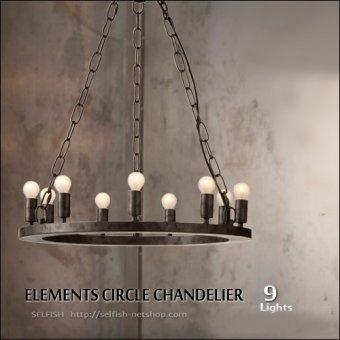 :送料無料シンプル&ジャンクな工業系シャンデリアエレメンツ9灯