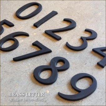 真鍮製 おしゃれな書体のアルファベットレター 数字(ナンバー)・記号