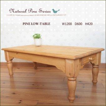 l送料無料!ナチュラルパインのセンターテーブル(W1200)ローテーブル/ソファテーブル