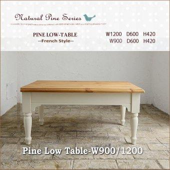l送料無料!ナチュラルパインのセンターテーブル・フレンチ(W900/W1200)ローテーブル/ソファテーブル