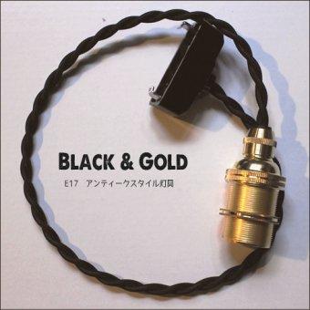 _E17型アンティークスタイル灯具 ブラックコード