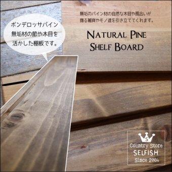 無垢材オーダー棚板 オシャレなシェルフボード 無垢パイン材使用・オイル仕上げ