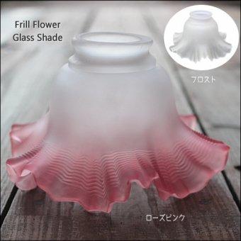 _フリルフラワーガラスシェード