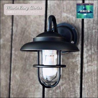 :送料無料-真鍮製マリンウォールランプ(防雨ブラケット)BR1760ブラックorホワイト