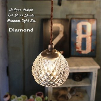_ヴィンテージなガラスペンダントライトセット<Diamond>