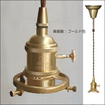 _ロータリースイッチ付きレトロデザイン真鍮製灯具(E26型)※灯具のみ