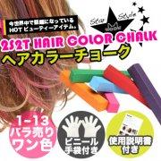 ヘアカラーチョーク [1~24 バラ売りワン色入り,ビニール手袋付き]  [2S2T HAIR COLOR CHALK]