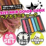 [2S2T HAIR COLOR CHALK] ヘアカラーチョーク6色セット [ビニール手袋付き、説明書付き、ラベル付き]