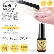 [ ノンワイプトップジェル ] PROP GEL プロップジェル NON WIPE TOP/ナサガール エヌ/NaSaGirl N】/化粧品登録済み 日本産 プロ仕様/UV/ LED 対応