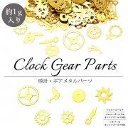 時計・ギアメタルパーツ[GM]