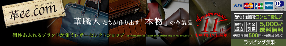 革財布や名刺入れの製法は職人達による本物【革ee.com】