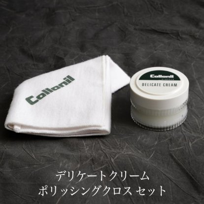 collonil【デリケートクリーム】汚れ落としクリーム