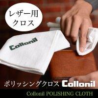 【コロニル1909】ポリッシングクロス ホワイト(レターパック対応)