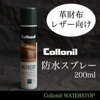【コロニル1909】防水 スプレー 汚れ防止