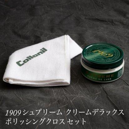 【コロニル1909】シュプリームクリームデラックス カラーレス