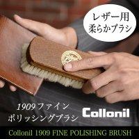 【コロニル1909】ファインポリッシングブラシ