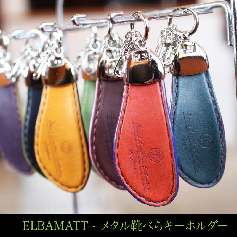 ELBAMATT-KKHM メタル靴べらキーホルダー