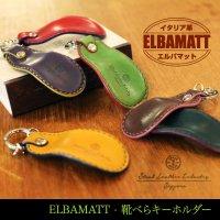 ELBAMATT-KKH 靴べらキーホルダー