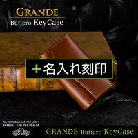 【Grande - ブッテーロ キーケース】+名入れ刻印