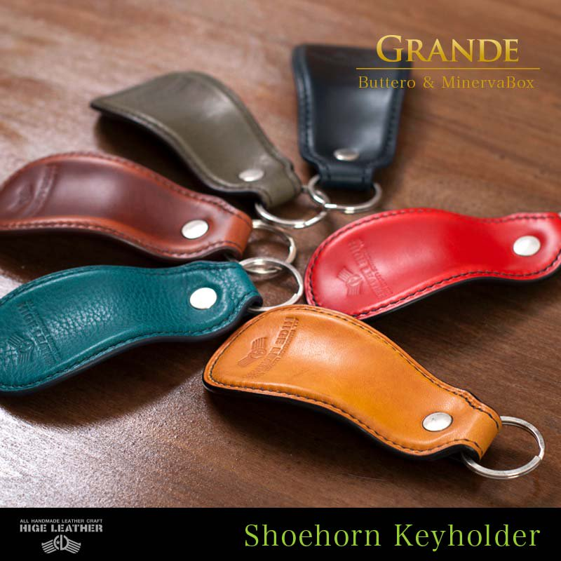 【GRANDE- 靴べらキーホルダー】