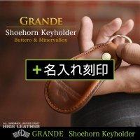 【Grande - 靴べらキーホルダー】+名入れ刻印