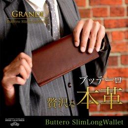 【Grande - ブッテーロ 薄型長財布】の評価