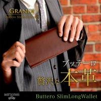 【Grande - ブッテーロ 薄型長財布】