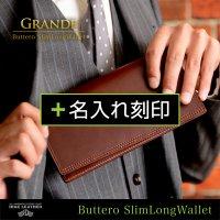【Grande - ブッテーロ 薄型長財布】+名入れ刻印